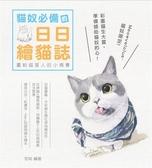(二手書)畫给喵星人的小情書:貓奴必備的日日繪貓誌