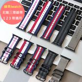 蘋果 Apple Watch 1代 2代 3代 4代 5代 尼龍三環錶帶 蘋果錶帶 APPLE錶帶 尼龍錶帶 42mm 38mm