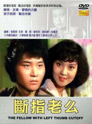斷指老么DVD 喜翔/謝玲玲