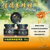 蜂之露-玫瑰果醬55g