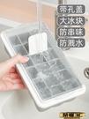 製冰模具 冰格硅膠冰塊模具帶蓋多格創意冰箱制冰盒速凍器家用制冰塊大神器 榮耀 上新