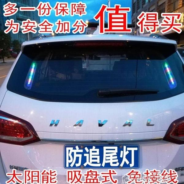 汽車太陽能警示燈LED免接線防撞燈改裝裝飾專用爆閃燈防追尾超亮   快速出貨