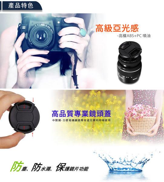 放肆購 Kamera 72mm 中間開鏡頭蓋 附繩 防失繩 防丟繩 中捏式 鏡頭前蓋 中扣式 前扣式 另售 多種尺寸