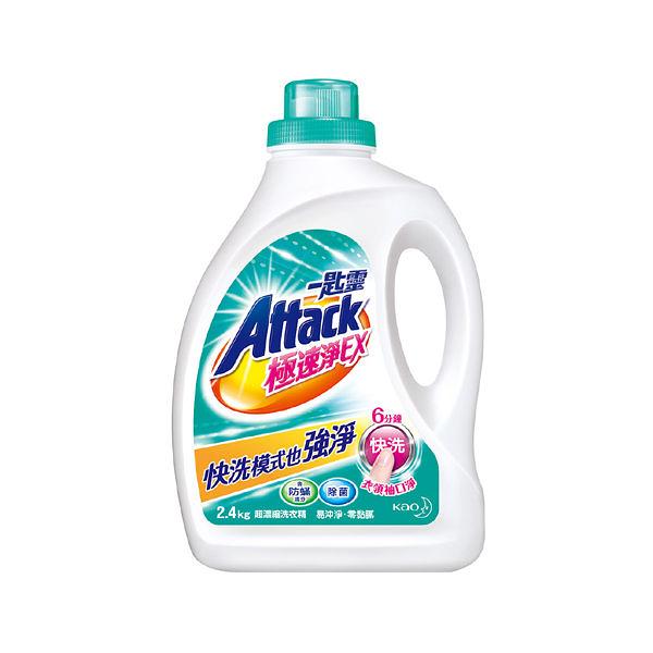 花王【一匙靈】Attack極速淨EX洗衣精 2.4kg