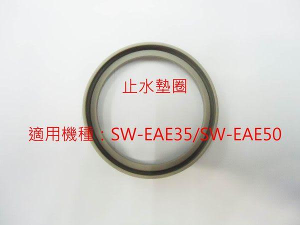 原廠公司貨【象印☆ZOJIRUSHI】止水墊圈☆適用機種:SW-EAE35/EAE50/FCE75