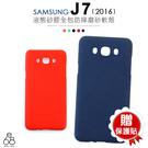 贈貼 液態 三星 J7 2016版 J710 5.5吋 手機殼 矽膠 Mercury 保護套 防摔 軟殼 手機套 質感優