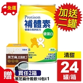 補體素優蛋白 (清甜) 237mlX24罐 加贈2罐 專品藥局【2011860】