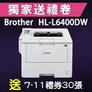 【獨家加碼送3000元7-11禮券】Brother HL-L6400DW 商用黑白雷射旗艦印表機 /適用 TN-3428/TN-3448/TN-3478