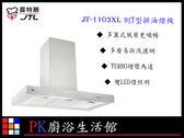 ❤PK廚浴生活館 ❤ 高雄喜特麗 JT-1103XL 倒T型排油煙機 TURBO增壓馬達