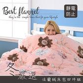 專櫃級法蘭絨床包組 特大6x7尺 花藝【BE1101870】 兩用毯被套 纖細保暖 不掉毛 不掉色 BEST寢飾