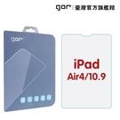 【GOR保護貼】Apple iPad Air4 / Pro 10.9吋 9H鋼化玻璃保護貼 全透明 公司貨 air4