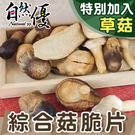 網羅暢銷冠軍4種菇類脆片 天然菇類原味濃郁口感 草菇、香菇、秀珍菇、杏鮑菇 無添加防腐劑、糖精與色素