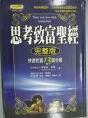 【書寶二手書T6/心靈成長_KHO】思考致富聖經_陳麗芳, 拿破崙希