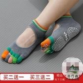 【買二送一】防滑瑜伽襪普拉提襪子女士五指襪運動襪地板襪子【步行者戶外生活館】