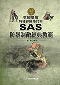 英國皇家特種部隊格鬥術(SAS防暴制敵經典範例)