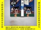 二手書博民逛書店日文書一本罕見遺產 下Y198833