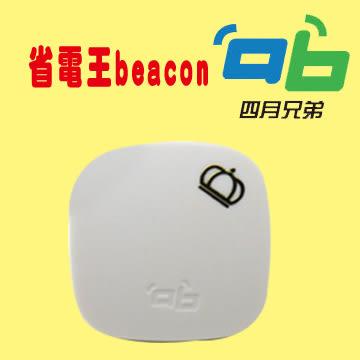 iBeacon基站 【四月兄弟經銷商】省電王 Beacon 畫廊展覽品應用 室內導覽 訊息推播 藍牙4.0