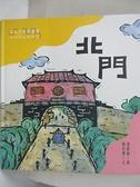【書寶二手書T1/少年童書_EW6】北門_彩虹學習圖畫書