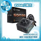 EVGA 艾維克 500W BQ 80PLUS 銅牌半模組電源供應器