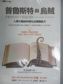 【書寶二手書T7/科學_LDJ】普魯斯特與烏賊_楊仕音, 瑪莉安‧沃