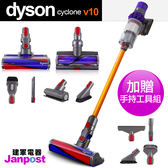 [建軍電器]現貨不用等 Dyson 最新 V10 SV12 加強版Absolute加贈手持工具組 豪華十吸頭組 非V8