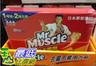 [COSCO代購]  MR.MUSCLE威猛先生超強效去霉劑_C101571