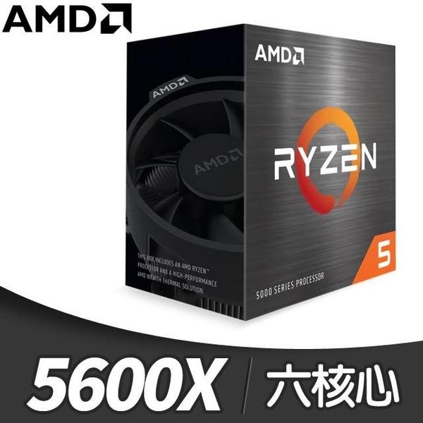 【南紡購物中心】AMD Ryzen 5 5600X 6核/12緒 處理器《3.7GHz/35M/65W/AM4》