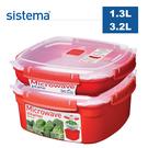 【sistema】紐西蘭進口方形微波保鮮盒附隔盤兩入組(1.3L+3.2L)