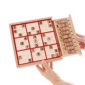 兒童櫸木數獨九宮格游戲棋盤小學生教具親子互動桌面游戲益智玩具 免運快速出貨