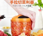 交換禮物切菜器家用廚房多功能切菜器手動絞菜攪菜蒜泥器絞餡神器