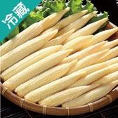台灣玉米筍200G/盒【愛買冷藏】