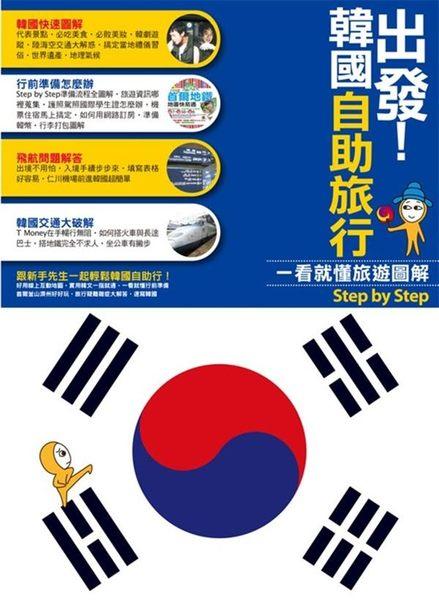 (二手書)出發!韓國自助旅行:一看就懂旅遊圖解Step By Step