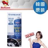 【Bullsone】水晶輪胎鍍膜(超霧黑感)