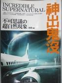 【書寶二手書T2/科學_INC】神出鬼沒-不可思議的超自然現象_趙麗