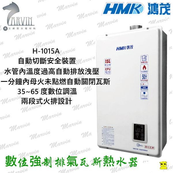 鴻茂 瓦斯熱水器 15公升 數位定溫熱水器 H-1015A 強制排氣型