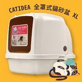 貓砂盆推薦 CATIDEA全罩式貓砂盆 XL 特大尺寸 愛寵貓砂盆 輕鬆開合 大容量 貓用品 寵物用品