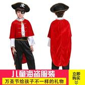 海盜服裝兒童萬圣節表演服杰克船長套裝 LQ1603『科炫3C』