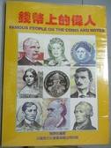 【書寶二手書T2/財經企管_QGD】錢幣上的偉人_熊羿生