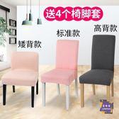 椅套 餐廳家用酒店加厚彈力餐桌椅套通用簡約實木凳子套罩純色針織布藝 多色