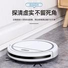 掃地機 新款智能超薄掃地擦地一體機隨機式家用迷你超強大吸力掃地機器人