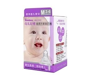 小獅王辛巴 母乳記憶超柔防脹氣奶嘴-標準圓孔嬰兒(M)-1入