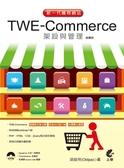 (二手書)新一代購物網站TWE-Commerce架設與管理(絕賣版)
