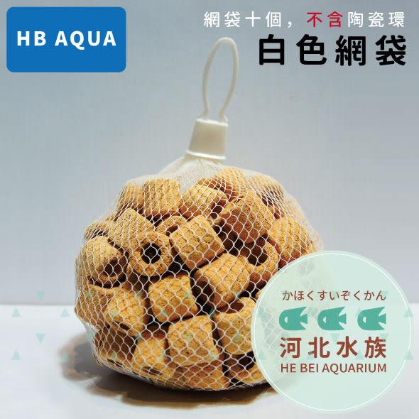 [ 河北水族 ] HB AQUA 【 白色網袋 十個(含扣環) 】 陶瓷環網袋 陶瓷環袋