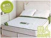 獨立筒床墊【YUDA】法式柔情【3M防潑水+21CM】5尺雙人二線獨立筒床墊/彈簧床墊