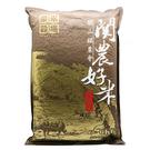 樂米穀場-台東關山鎮農會關農好米6kg【...