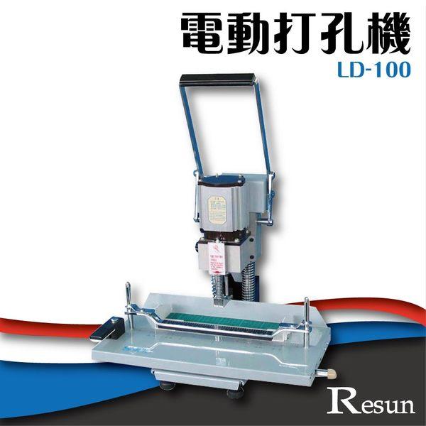 店長推薦 - Resun【LD-100】手壓式電動打孔機 膠裝 裝訂 包裝 印刷 打孔 護貝 熱熔膠 封套 膠條