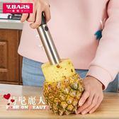 菠蘿刀削皮器去眼夾切開菠蘿專用刀削皮刀不鏽鋼削菠蘿神器 全店88折特惠