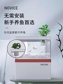 水族箱 小魚缸小型桌面創意造景套餐生態缸微景觀免換水斗魚 晶彩 99免運LX