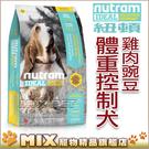 ◆MIX米克斯◆紐頓.I18 體重控制犬(雞肉碗豆) 2.72KG