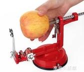 三合一削蘋果機多功能去皮去核切片蘋果削皮機水果削皮器手搖-享家生活館